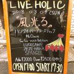 3/4(日)「風光る」at 下北沢LIVE HOLICのライブレポート