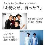 6/8(金)Made in Brothers企画!ライブレポート