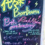 7/1(日)代々木Barbara 13th anniversary!!