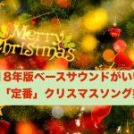 2018年クリスマスソングの新定番?絶対聞きたい邦楽おすすめ曲は?